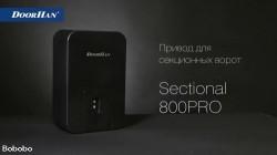 Пpивод SEСTIОNAL-800РRO
