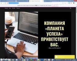 Создание и продвижение сайта под ключ