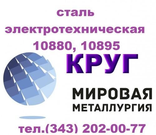 Продам сталь электротехническую 10880, 10895