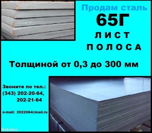Лист 65Г, пружинный лист сталь 65Г, полоса ст.65Г