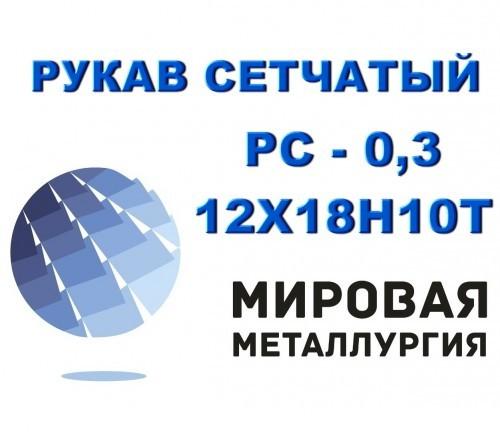 Рукав сетчатый ТУ 26-02-354-85, РС-0,3 ст.12Х18Н10