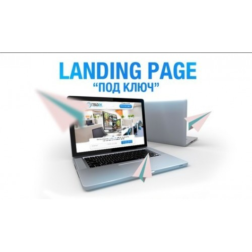 Предлагаем вам создание продающего сайта