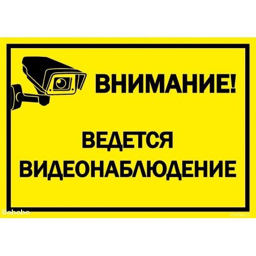 Монтаж, обслуживание видеонаблюдения, др